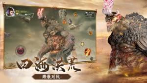 山海异兽之狂兽逆袭官网版图1