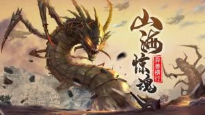 山海异兽之狂兽逆袭官网版图2