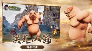 山海异兽之狂兽逆袭官网版图3