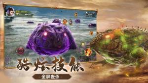 山海异兽之狂兽逆袭官网版图5