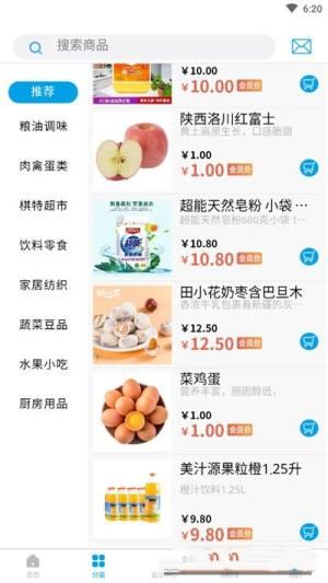 棋特买菜APP安卓版图片1