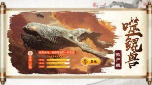 神域永恒之异兽传说官网版图3
