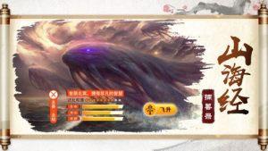 神域永恒之异兽传说官网版图4