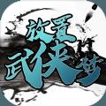 放置武侠梦手机游戏官方版 v1.0