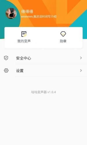咕咕变声器App图1