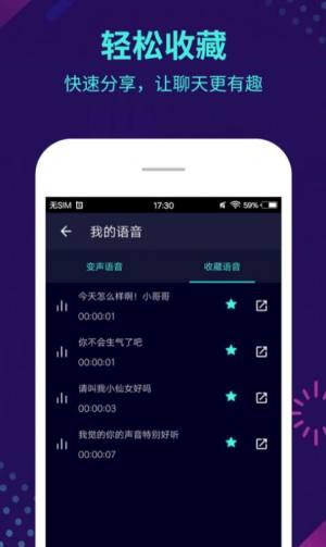 咕咕变声器App图3