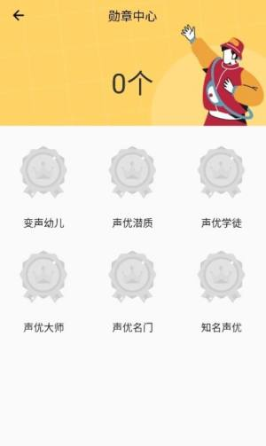 咕咕变声器App图4