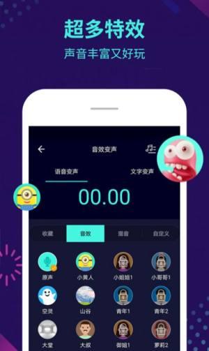 咕咕变声器App图2