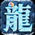 冰雪遗迹手游官网最新版 v3.619.619