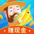 开心鱼塘红包版安卓游戏 v1.0
