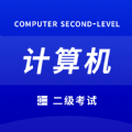 确幸计算机二级App