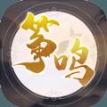 筝鸣游戏安卓官方版 v1.0