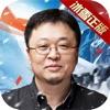 冰雪单职业之赤血屠龙罗永浩代言官网版游戏 v1.0