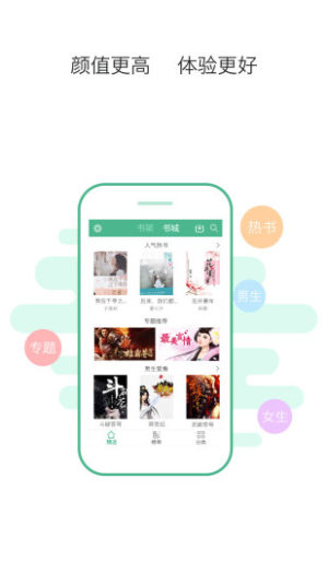 全民阅读app最新版图片1