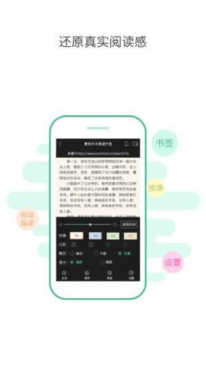 全民阅读app图2