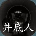 孙美琪疑案井底人游戏官方最新版 v1.0.1