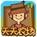 天天欢乐农场游戏红包赚钱版 v1.0