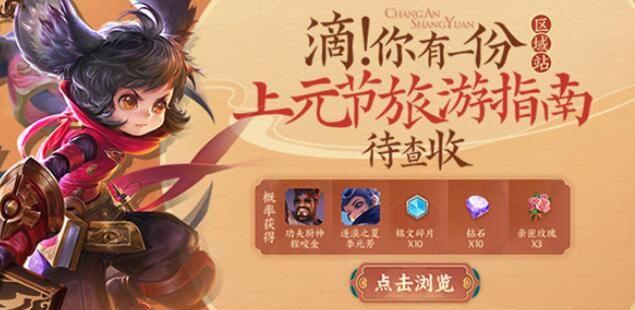 王者荣耀上元节旅游指南攻略:上元节旅游指南皮肤领取方法[多图]