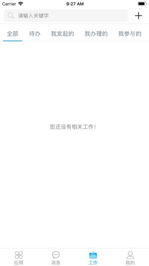 携简APP图3