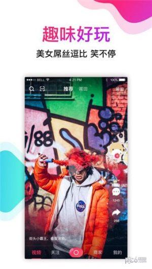 嘻乐短视频App图2
