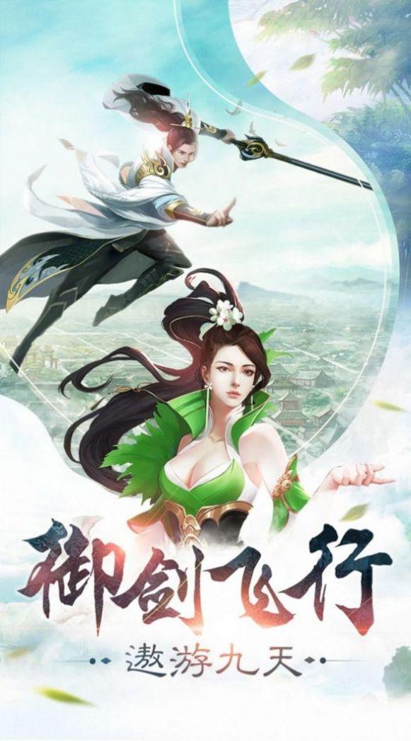 仙魔斩仙纪手游官方正式版图2: