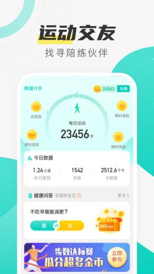 熊猫计步App图2
