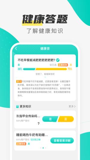 熊猫计步App图3