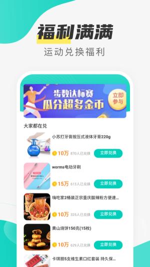 熊猫计步App图4