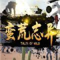 蠻荒志異起源手機游戲中文版 v1.0