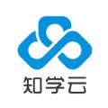 知学云10APP客户端下载安装 v10.3.2