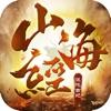 混沌古纪山海经神录手游官方最新版 v1.0