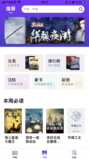 星灵阅读器App图3