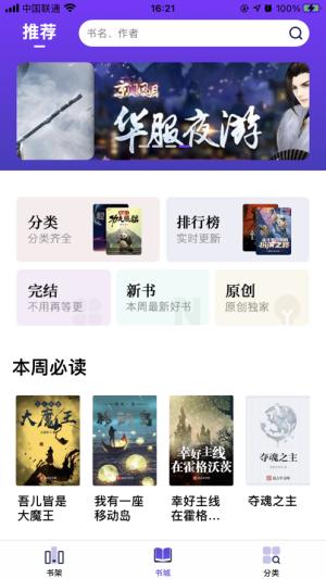 星灵阅读器App图1