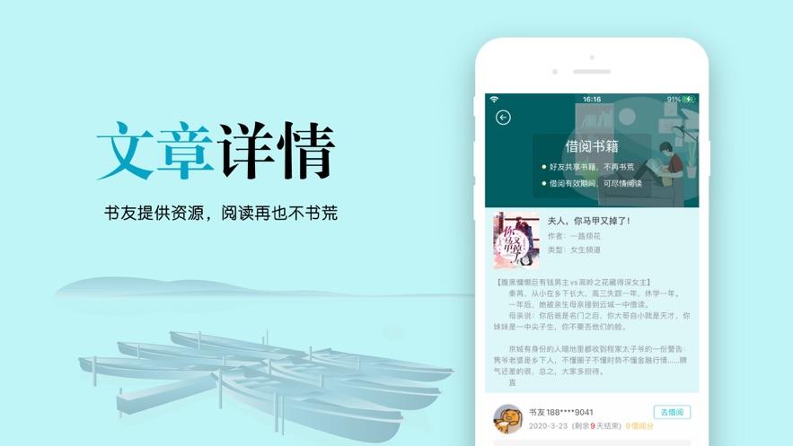 云天完本小说App安卓破解版图1:
