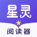 星灵阅读器App安卓官方版 v1.0