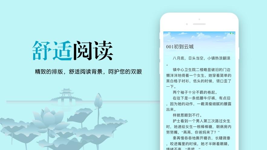 云天完本小说App安卓破解版图2: