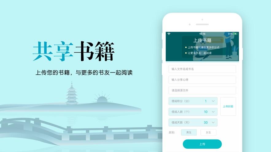 云天完本小说App安卓破解版图3: