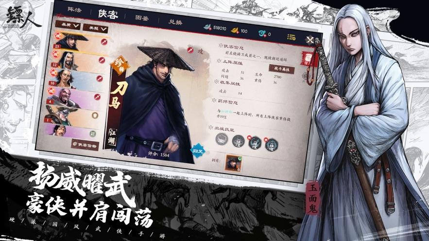 2021镖人手游王千源柳岩代言官方版图2: