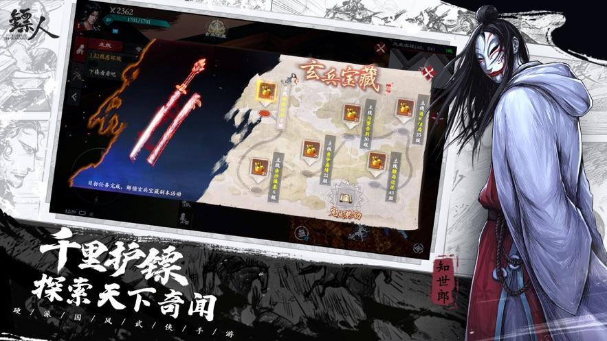 2021镖人手游王千源柳岩代言官方版图3: