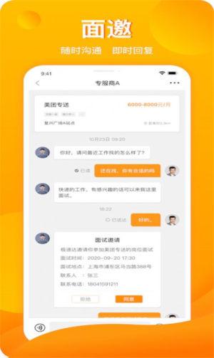 新领招聘App下载官方版图片1