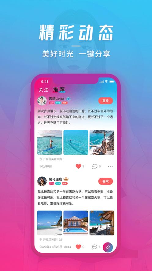 潮玩派App下载官方版图2: