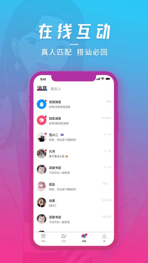 潮玩派App下载官方版图1: