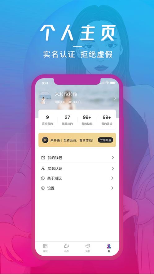 潮玩派App下载官方版图3: