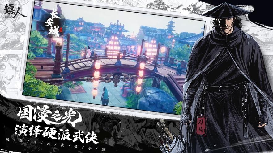 2021镖人手游王千源柳岩代言官方版图1: