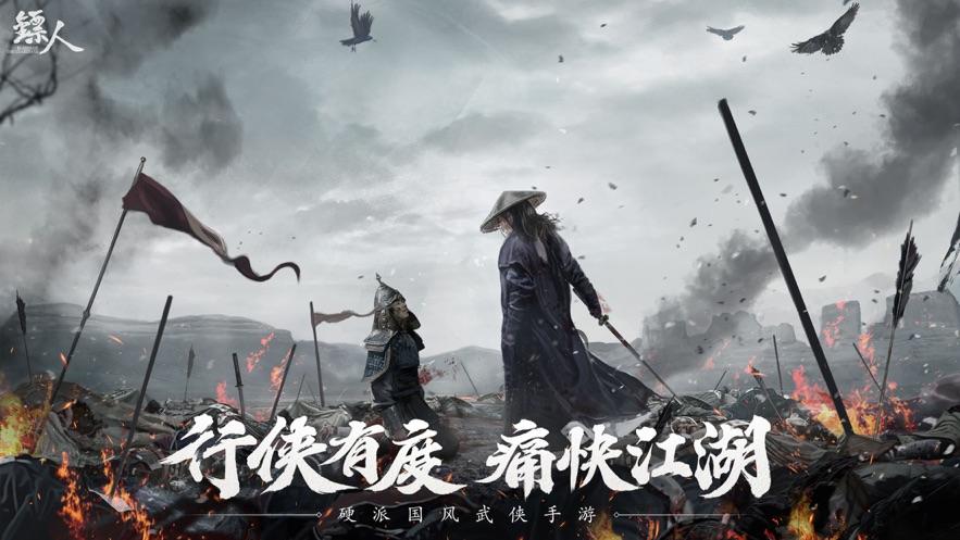 2021镖人手游王千源柳岩代言官方版图5: