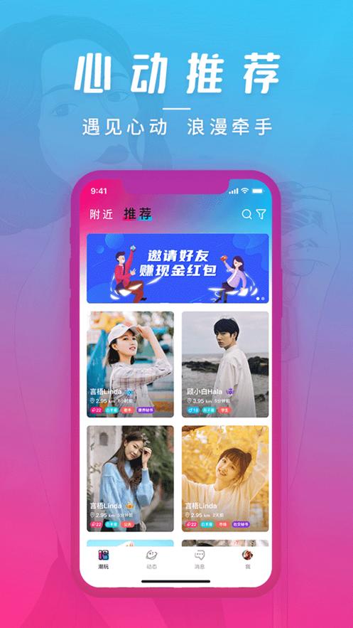 潮玩派App下载官方版图4: