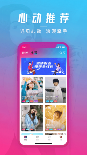 潮玩派App图4