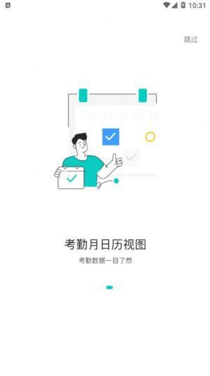 网易OA app安卓系统下载图片1