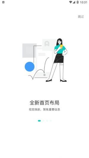 网易OA app图1