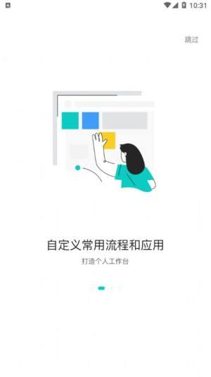 网易OA app图2